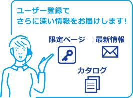 ユーザー登録でさらに深い情報をお届けします!