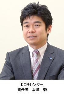 KCRセンター 責任者 坂倉 徹