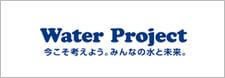ウォータープロジェクト