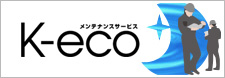 K-ecoメンテナンスサービス