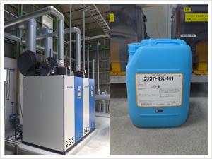 高効率ボイラとボイラ用水処理薬品の適用事例