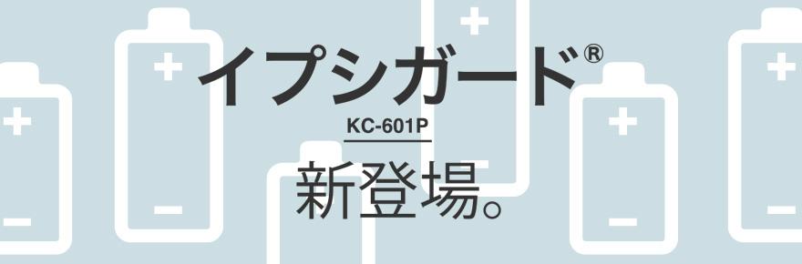リチウムイオン電池専用の新素材、安全で長持ちする リチウムイオン電池づくりに 貢献する「イプシガード」新登場のメイン画像
