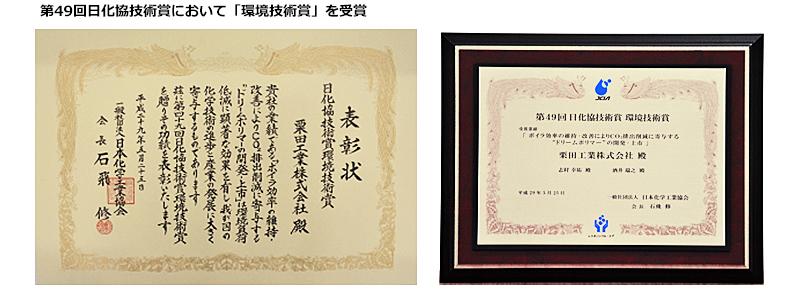 第49回日化協技術賞において「環境技術賞」を受賞した「ドリームポリマー」賞状の画像