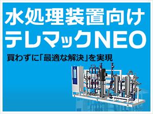 設備投資はいりません。新サービス「テレマックNEO」がボイラ水処理・冷却水処理・排水処理の「最適な解決」を実現します。というタイトル画像