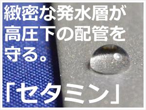 セタミンの撥水効果が発電プラントのボイラを障害から守ります