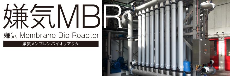 高濃度廃水がエネルギーを生むお宝に、膜分離を採用した嫌気廃水処理 メインタイトル画像