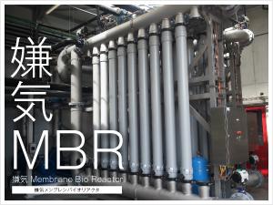 高濃度廃水がエネルギーを生むお宝に、膜分離を採用した嫌気廃水処理 タイトルサムネール画像