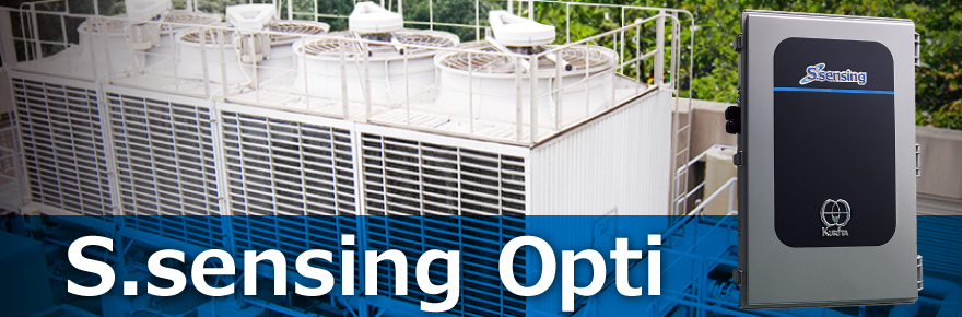 S.sensing Opti メインイメージ画像