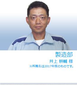 製造技術部 井上 耕輔 様 ※所属名は2017年度のものです。