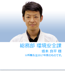 総務部 環境安全課 坂本 良平 様 ※所属名は2017年度のものです。
