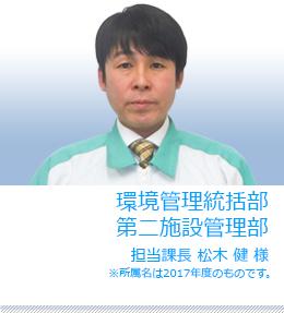 環境管理統括部   第二施設管理部   担当課長 松木 健 様