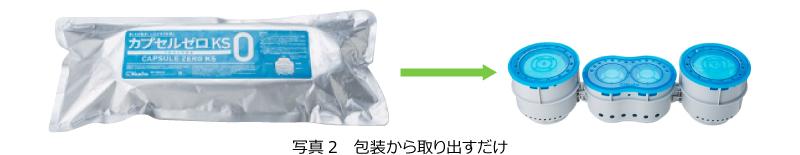 包装から取り出すだけ,カプセルゼロパッケージ,カプセルゼロ