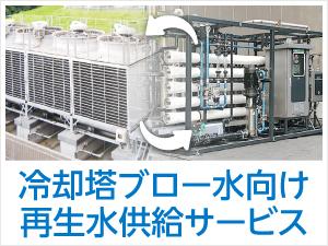 冷却塔ブロー水向け再生水供給サービス サムネール