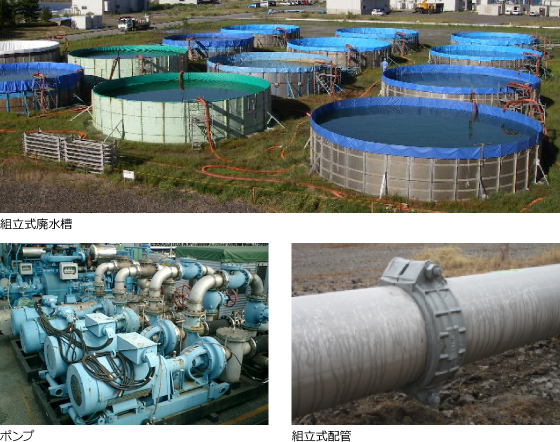 組立式排水槽、ポンプ、組立式配管