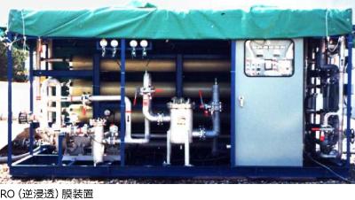 RO(逆浸透)膜装置