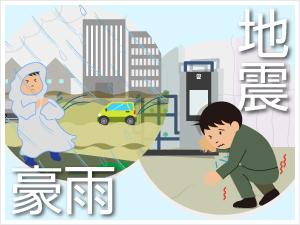 災害へ備える商品・サービスの紹介一覧用イメージ画像