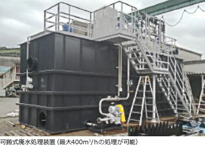 可搬式廃水処理装置