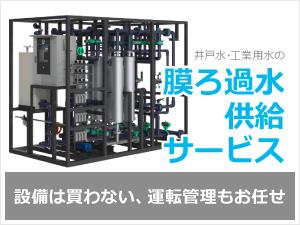 定額制の膜前処理サービス KWSS-05TD 設備は買わない、運転管理もお任せ 一覧用イメージ画像