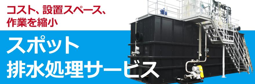 スポット 排水処理サービス タイトルイメージ
