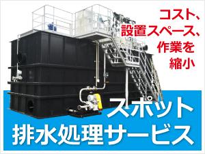 スポット 排水処理サービス サムネイルイメージ