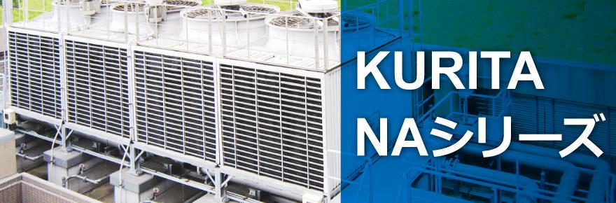 KURITA NAシリーズ メインイメージ画像