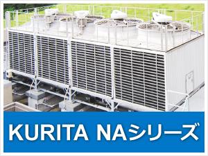 KURITA NAシリーズ 一覧用イメージ画像