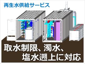 再生水供給サービス サムネイルイメージ