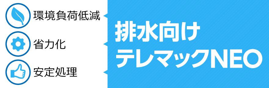 排水向けテレマックNEO タイトルイメージ