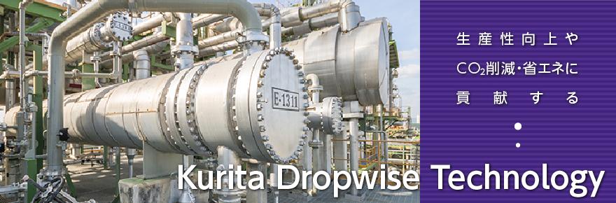 生産性向上やCO2削減に貢献する「Kurita Dropwise Technology」 メインイメージ画像