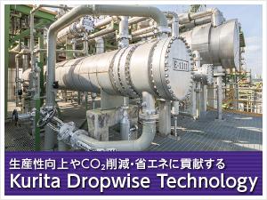 生産性向上や低炭素に貢献する「Kurita Dropwise Technology」 一覧イメージ画像