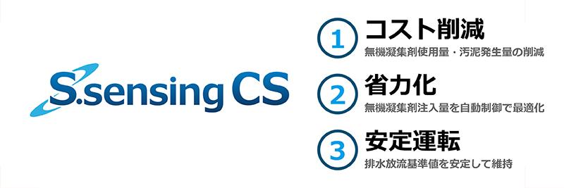 S.sensing CS 3つの顧客提供価値