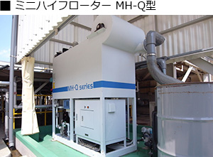 ミニハイフローター MH-Q型