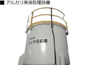 アルカリ廃液処理設備