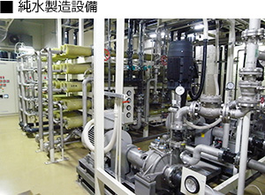 純水製造設備
